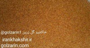 قیمت بهترین خاکشیر ایران