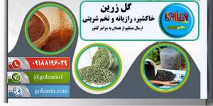 قیمت خاکشیر خرید وفروش بهمن 97
