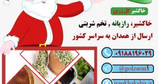 قیمت خاکشیر 98 در بازار تهران