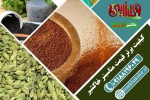 قیمت عمده فروشی خاکشیر زرین همدان