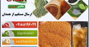فروش اینترنتی خاکشیر همدان